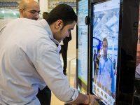 گزارش ویدیویی یازدهمین نمایشگاه رسانه های دیجیتال