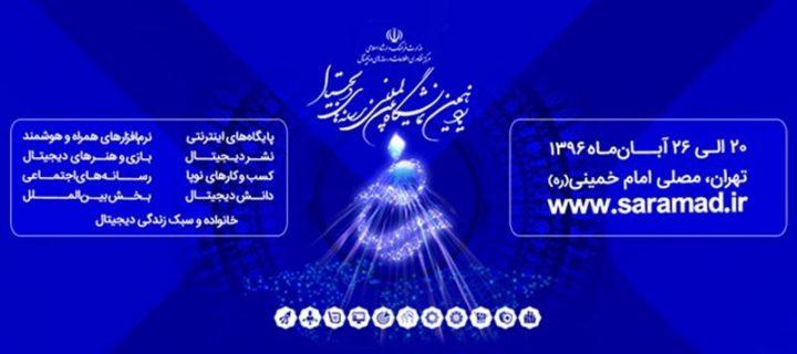 برگزاری آیین اختتامیه نمایشگاه رسانه های دیجیتال در آذرماه