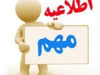 نتایج انتخابات نمایندگان مدیران واحدهای فرهنگی دیجیتال اعلام گردید