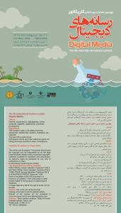 جشنواره کاریکاتور رسانه های دیجیتال