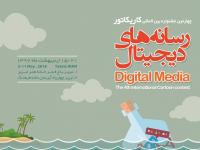 فراخوان چهارمین جشنواره کاریکاتور رسانه های دیجیتال