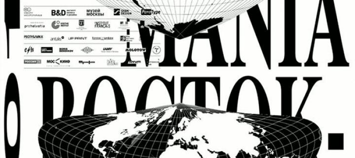 جشنواره بین المللی Typomania 2018