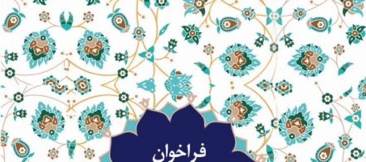 ششمین جشنواره رسانه های دیجیتال رضوی شهریورماه ۱۳۹۷ برگزار می گردد.